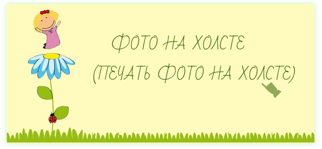 ФОТО НА ХОЛСТЕ